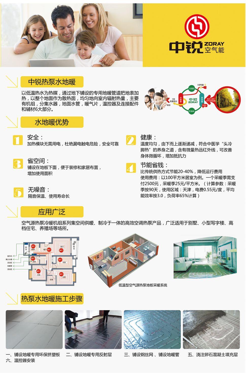 空气能热泵水地暖空调系列