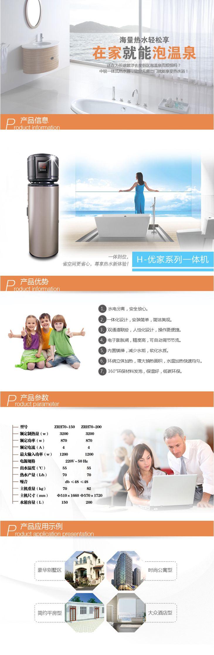 家用H优家系列一体机空气能热水器