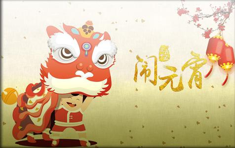 中锐空气能祝福大家元宵节快乐!心想事成,开年大吉!_中锐空气能