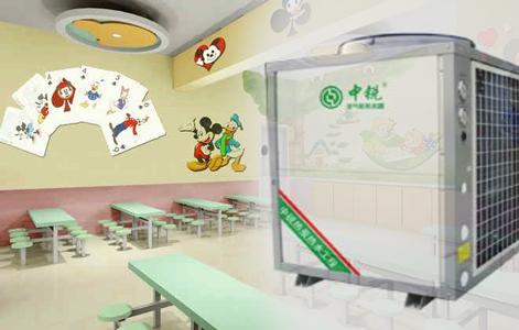 幼儿园热水升级要规范,空气能热水器获高度认可_中锐空气能
