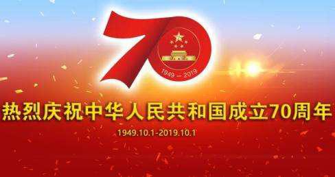 中锐热烈祝贺新中国成立70周年,空气能热水器助你畅享国庆_中锐空气能