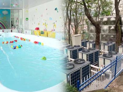 空气能热泵为婴儿游泳馆保驾护航,热水稳定更安心_中锐空气能