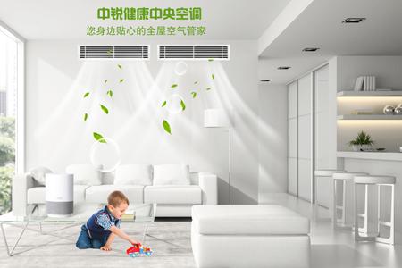 中央空调带来哪些便利?安装健康中央空调的三大好处!_中锐空气能